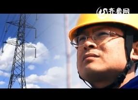 国网烟台供电公司——李红新宣传片