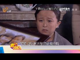 20140427《最炫国剧风》:将苦情进行到底