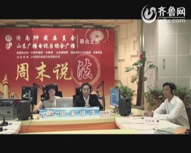 济南仲裁委仲裁员 山东豪才律师事务所主任周长鹏 刘德彪律师做客《周末说法》