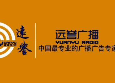 远誉广播广告宣传片