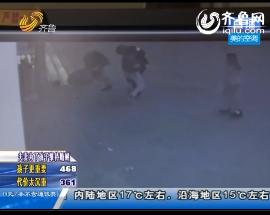 临邑:打群架 一小伙被捅了一刀