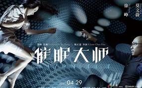 """《催眠大师》票房超2.5亿 徐峥莫文蔚较量""""神经病人"""""""