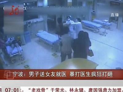 宁波:男子被问女子受伤原因拒答 暴打医生打砸医院