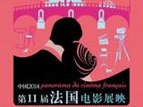 第十一届法国电影展映