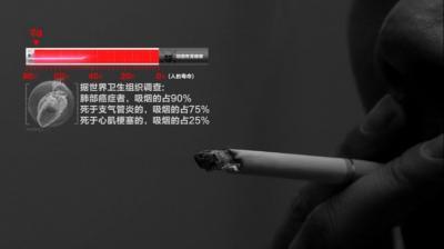 珍惜生命 拒绝吸烟(新版)