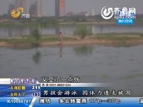 临沂:少年下河戏水被困河中