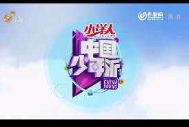 2014年05月31日《中国少年派》:六一特别节目宝贝儿回家