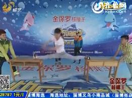 2014年06月05日《快乐向前冲》24岁小伙表演摔叉绝技