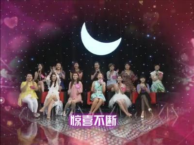 6.8晚18:40《相亲相爱》返场特辑 最萌硕士生再现舞台