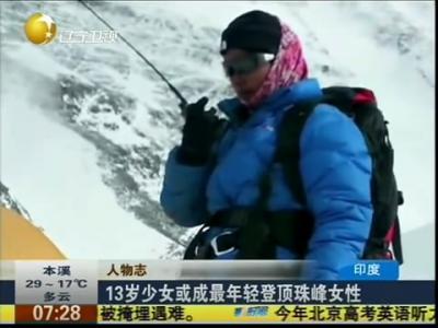 13岁印度女孩登顶珠峰 成登顶珠峰最年轻女性