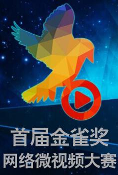 首届金雀奖网络微视频大赛