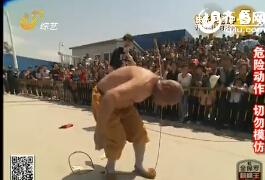 20140611《快乐向前冲》:武僧表演钢筋锁喉