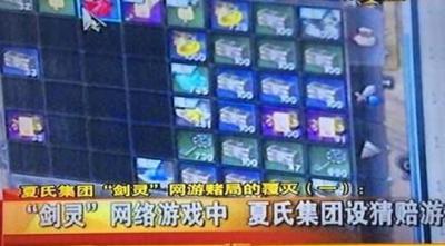 剑灵夏氏集团涉赌博被警方抓获 网游聚赌覆灭记