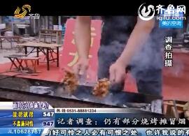济南:今起市区全面禁止露天烧烤