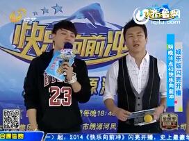 2014年06月15日《快乐向前冲》竞技版启动仪式
