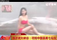"""寻找最美七仙女:安徽""""七仙女""""着泳装火辣亮相"""
