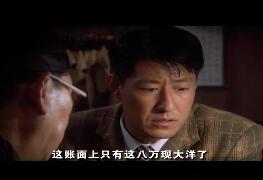 《上海滩生死较量》宣传片:于震篇(二)