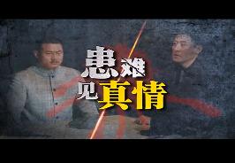 《上海滩生死较量》宣传片:兄弟篇
