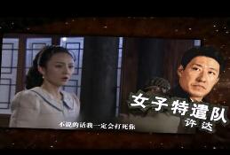 《上海滩生死较量》宣传片:于震篇(三)