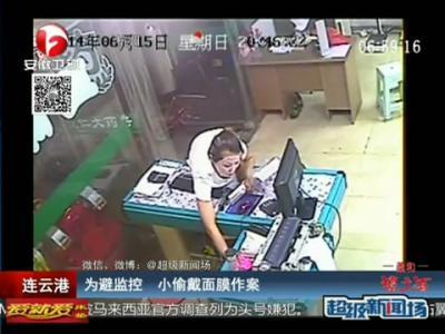 监控实拍:女贼戴面膜与店主聊天趁机偷钱