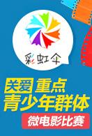 彩虹伞关爱青少年腾博会娱乐注册比赛