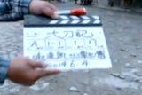 《大刀记》热拍  赵浚凯精益求精打造史诗精品