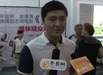 齐鲁网记者专访金桥置业微电影总导演杨清林