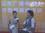 齐鲁网记者专访阳光花园家居用品总经理吴月玲