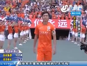 泪洒球场 鲁能队长刘金东退役