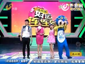 20140629《好运连连到》:刘爽青涩国标舞被曝光齐点赞