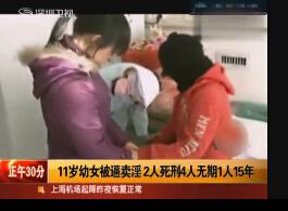 湖南永州幼女卖淫案主犯2人死刑4人无期徒刑