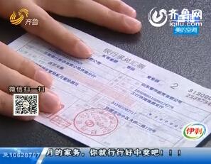 济南:一不小心 50万承兑汇票掉楼下