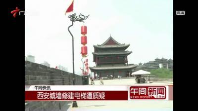 西安600年明城墙修电梯遭质疑