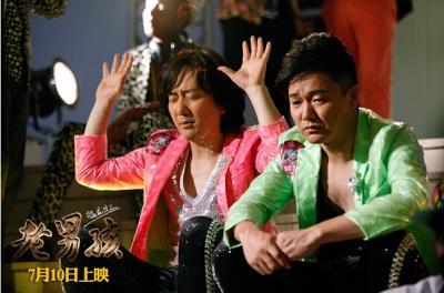 《老男孩之猛龙过江》预告 筷子兄弟上演励志喜剧