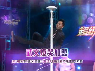 7.13晚19:50《超级大明星》武文爆笑加盟 舞台跳起陕北舞