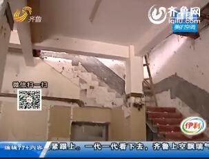 淄博:住宅房被打通 居民怀疑承重墙被砸