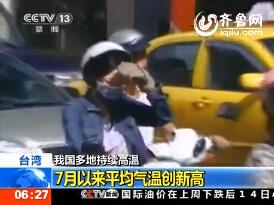 台湾:我国多地持续高温 7月以来平均气温创新高