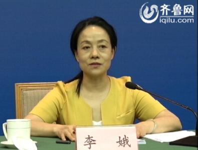 2014年山东省政府第二场例行新闻发布会