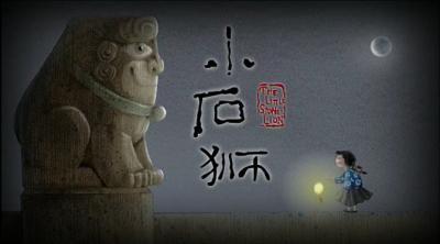 小石狮--闽南话版