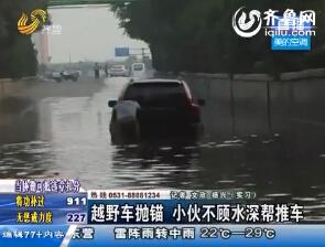 济南:越野车抛锚 小伙不顾水深帮推车
