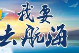 中国少年梦,我要去航海!