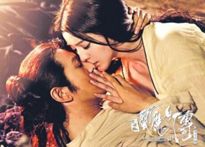《白发魔女传》预告 范冰冰黄晓明大尺度激吻