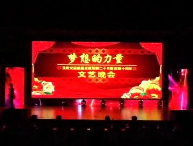 梦想的力量——滨州交运集团改革发展二十年暨改制十周年文艺晚会