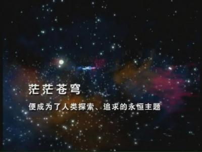 《天文追星》宣传片