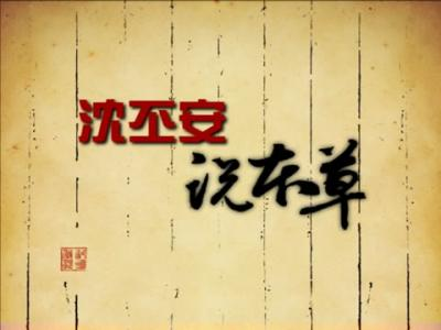 《说本草》宣传片
