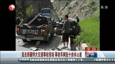 直击西藏特大交通事故现场 事故车辆坠十余米山崖