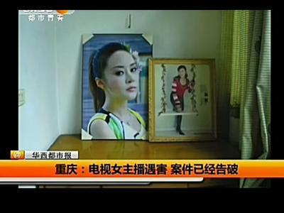 重庆永川电视台女主播陈霞被害抛尸湖中案已告破