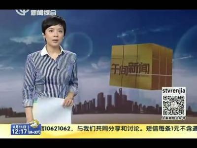 云南鲁甸地震:617具遇难者遗体妥善处理
