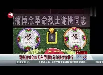 地震烈士谢樵追悼会在昆明举行 数百人含泪送别