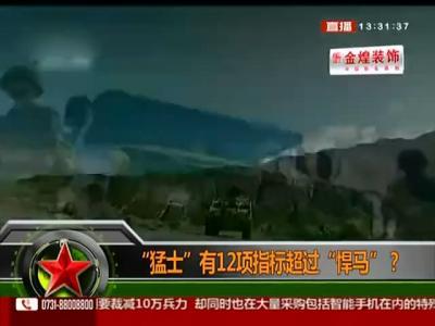 """中国猛士越野车亮相 12项指标超过""""悍马"""""""